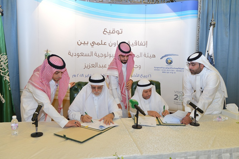 Geohazards Research Center - Mutual Agreement Signed between